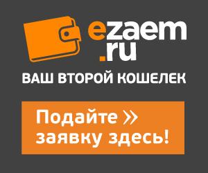 Подача онлайн заявки на Е-займ