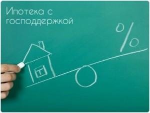 Условия получения ипотеки с господдержкой
