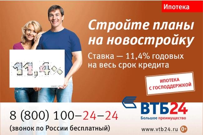 Оформление ипотеки с господдержкой в ВТБ-24