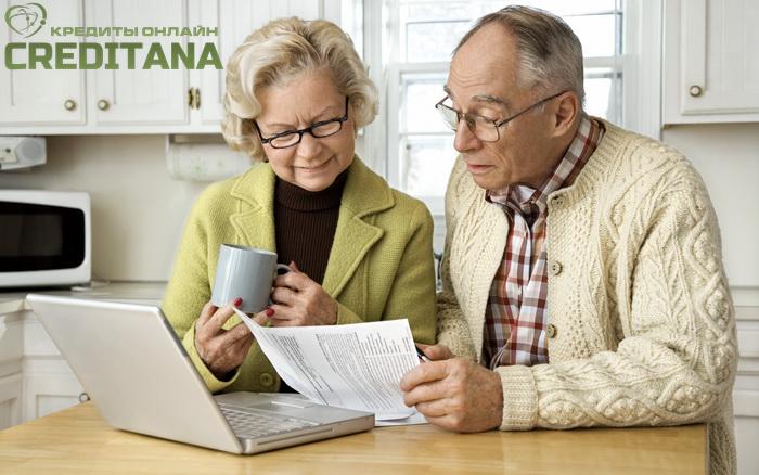 Где можно получить пенсионерам кредит в