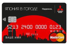 """Условия кредитования по карте  """"Mitsubishi"""""""