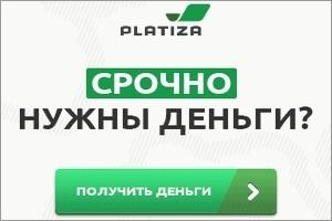 Онлайн займ Platiza