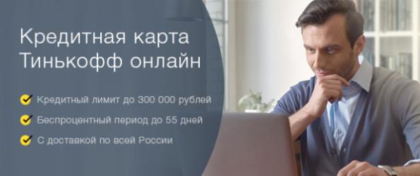 Условия по кредитам в онлайн банке Тинькофф