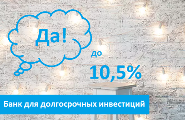 Проценты по вкладам в Гаспромбанке в 2016
