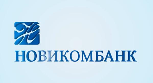 Вклады и проценты в Новикомбанке