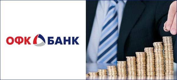Ставки и проценты ОФК банка по вкладам