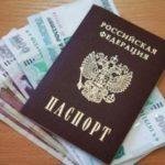 От вас нужен только ваш паспорт и ваше фото